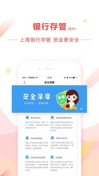 鲸亿金服旗舰版-高收益投资理财平台 screenshot-3