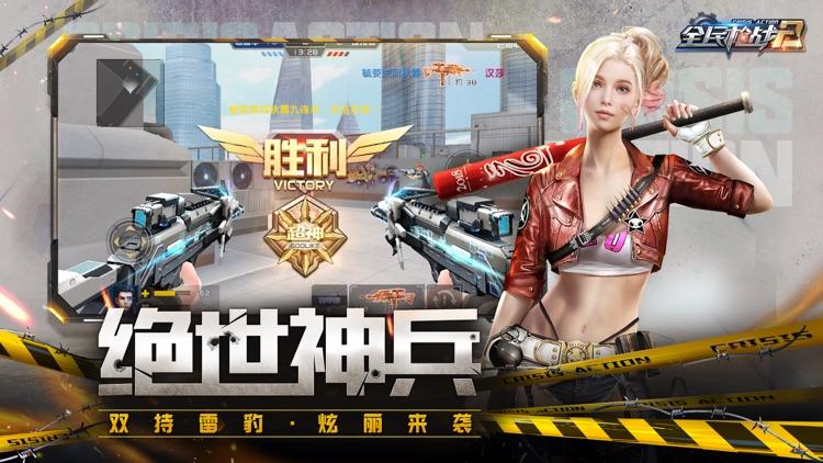 全民枪战2 - 王者争锋 screenshot-4