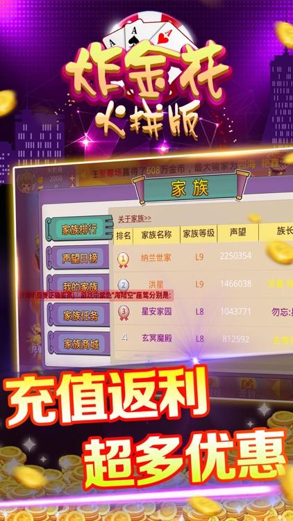炸金花火拼版-全民欢乐炸金花