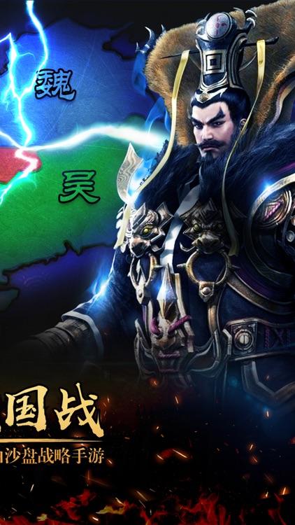 三国纷争:一统三国王霸天下