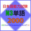 Từ Vựng N3 ( Tiếng Nhật JLPT )