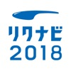 リクナビ2018 新卒向け就活アプリ
