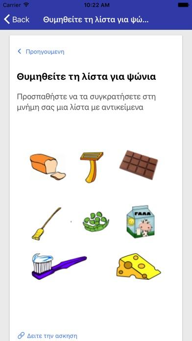 διΆνοια Screenshot