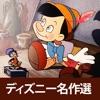 英語で学ぶ「ピノキオ」 - iPhoneアプリ