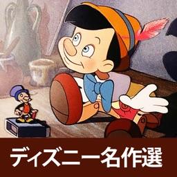 英語で学ぶ「ピノキオ」