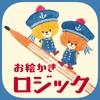 お絵かきロジック がんばれ!ルルロロ - iPadアプリ