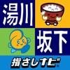 指さしナビ〜湯川村・会津坂下町〜