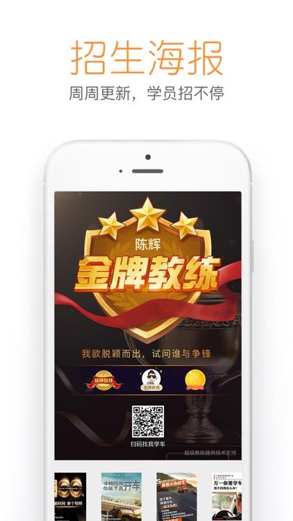 超级教练-驾校招生科目三灯光模拟路考仪 screenshot-4