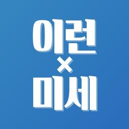 이런X미세 - 미세먼지, 초미세먼지 정보