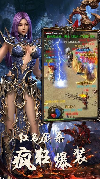 热血屠龙霸业沙巴克-热血传奇世界OL挂机传奇手游 screenshot-4