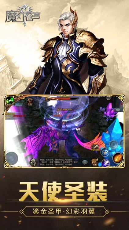 魔幻苍穹 - 最终计划奇迹手游 screenshot-4