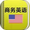 商务英语 - 商业外贸金融口语100主题