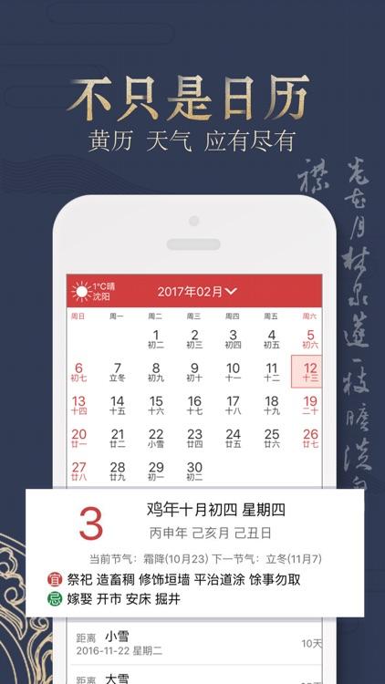 Calendar-2018 screenshot-0