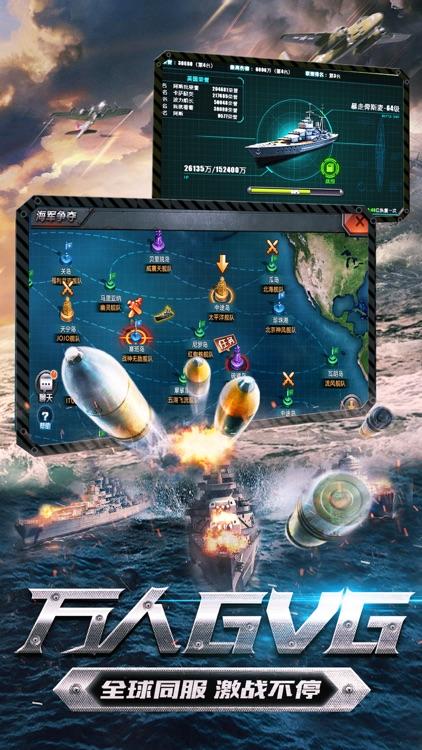 战舰荣耀-国战来袭 screenshot-4