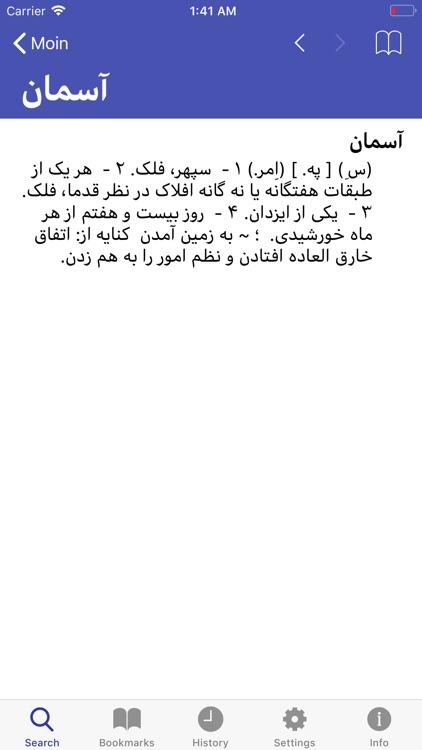 Moin Persian Dictionary screenshot-3