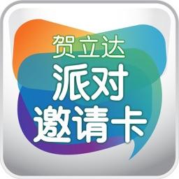 贺立达派对邀请卡 greetinvite-PARTY INVITES iPhone edition