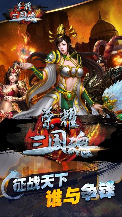 荣耀三国魂-三国帝王如龙霸业