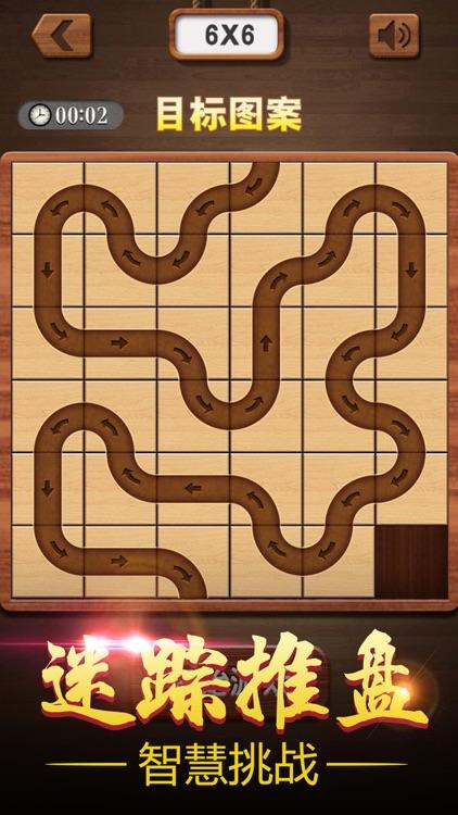迷踪推盘 - 数字华容道,智力小游戏