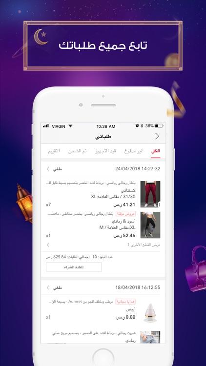 JollyChic-مول للتسوق عالإنترنت screenshot-6