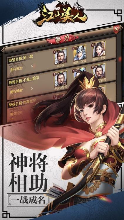 三国x江山美人 - 2017三国志策略游戏! screenshot-4