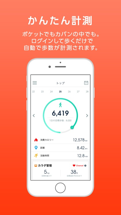 RenoBody~歩くだけでポイントがもらえる歩数計アプリ~