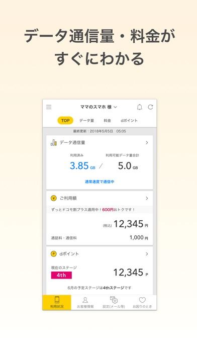 My docomo/通信量・料金チェッカーのスクリーンショット1