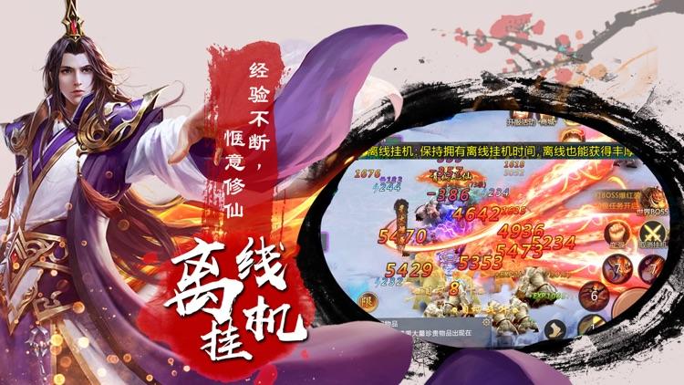 万界修仙诀-热血修仙侠挂机手游 screenshot-4