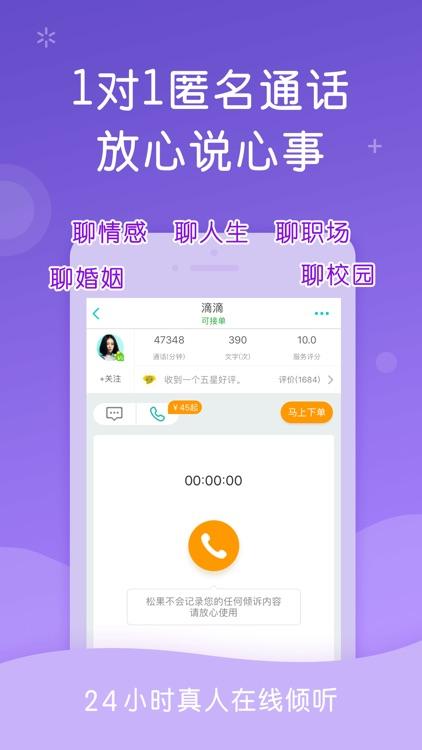 松果倾诉-心理与情感咨询 screenshot-4