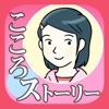 こころストーリー(いじめ相談・SNS) - iPhoneアプリ