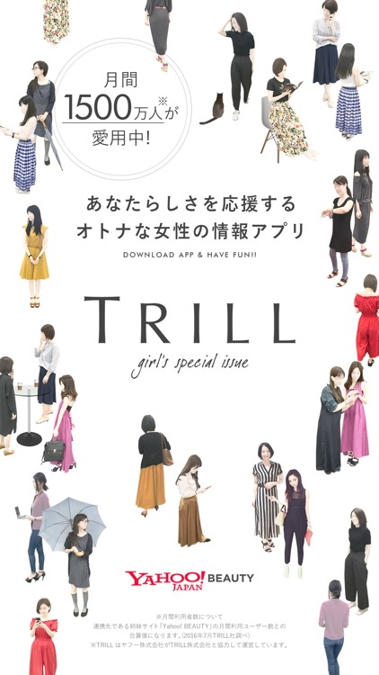 TRILL(トリル) screenshot-0