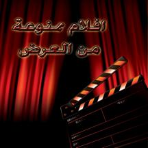 افلام ممنوعة من العرض