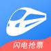 铁行火车票 for 12306火车票官网