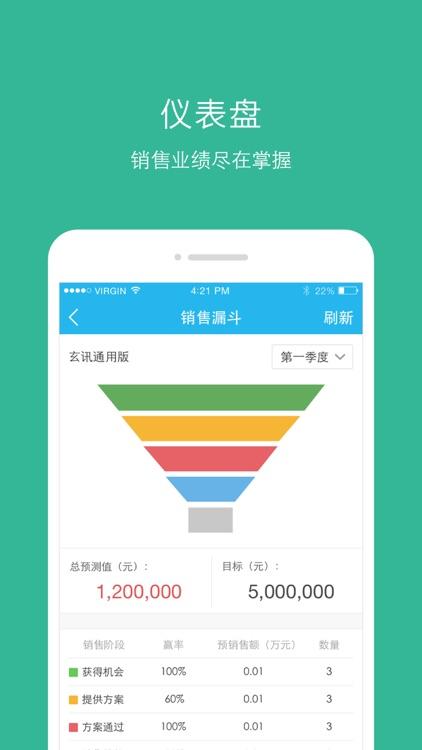 易赢通 screenshot-4