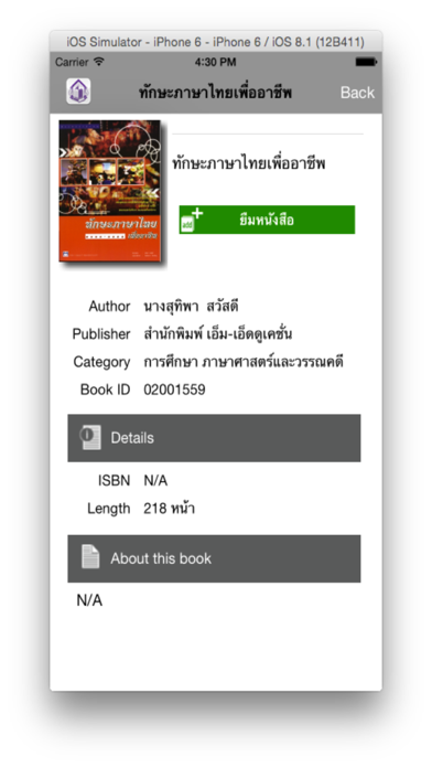 RU Library e-Book screenshot three