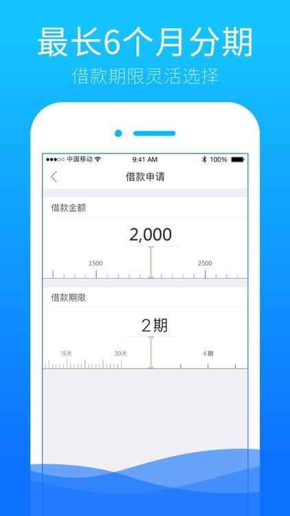 信而富-2017首家上市现金贷平台 screenshot-4