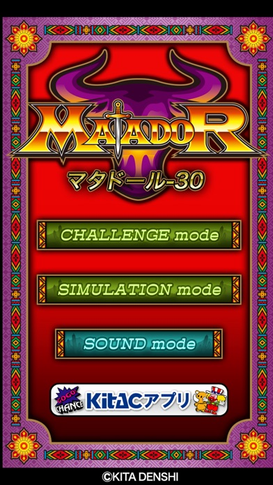 マタドール-30 screenshot1