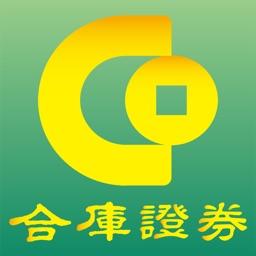 合作金庫證券 -「金庫e證券」For iPad
