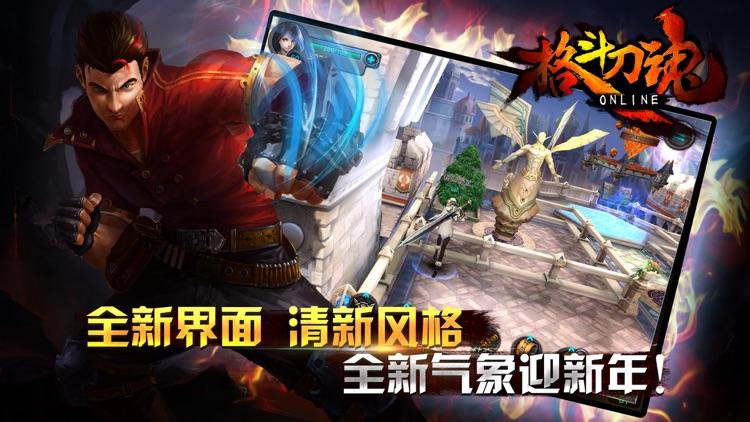 格斗刀魂Online screenshot-3