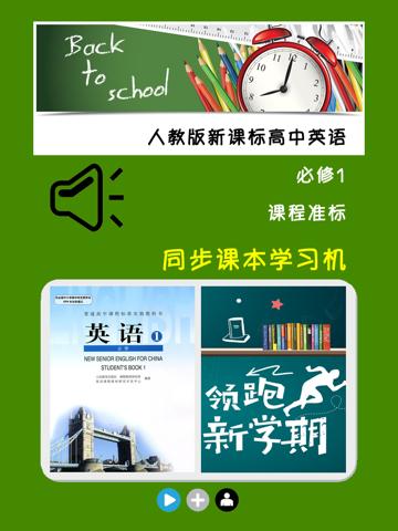 Скриншот из 人教版新课标高中英语必修1 -课本同步助手