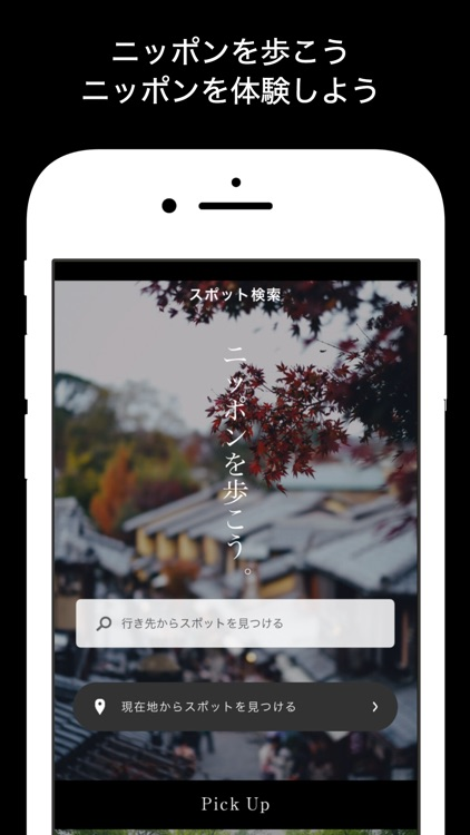 Discover Japan - 旅行・おでかけ・観光 screenshot-4