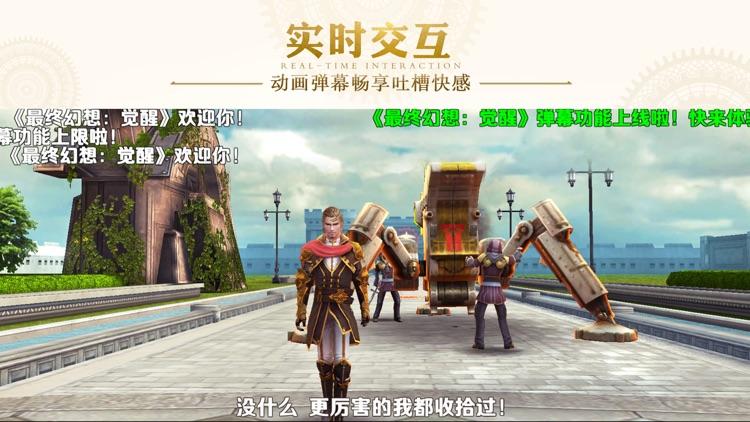 最终幻想:觉醒 screenshot-3