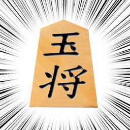 将棋の鬼 for iMessege