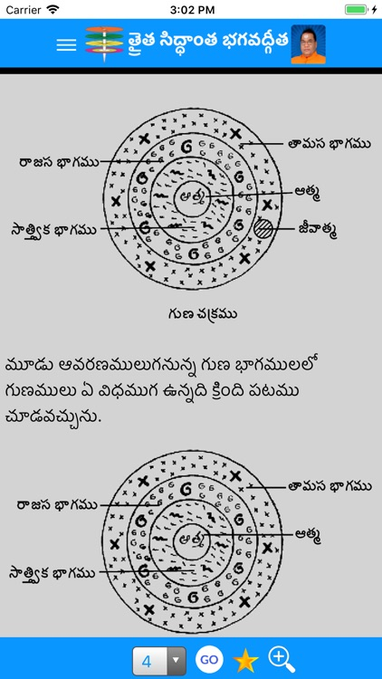 Traita Siddhanta Bhagavad Gita