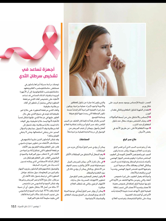Kul AlUsra Magazine screenshot 10