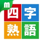 四字熟語マスター 中学受験レベル200 icon
