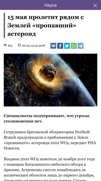 HOLA News Screenshot on iOS
