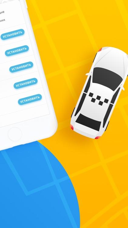 Выбери Такси: Цены всех такси! screenshot-4