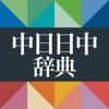 小学館 中日・日中辞典(第3版)
