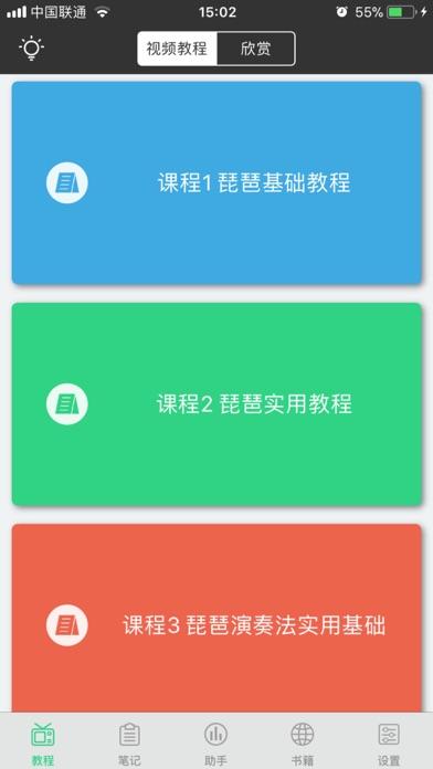 琵琶基础入门 - 视频讲解经典自学教程 screenshot one