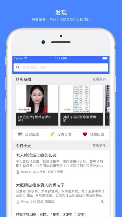 水木说 aka ysmth - 水木社区非官方客户端 screenshot-0